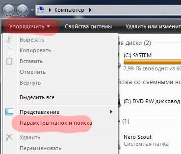 Параметры папок windows 7