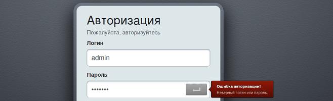 Неверный логин или пароль битрикс как изучить 1с битрикс