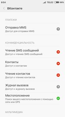 разрешения для приложений в MIUI