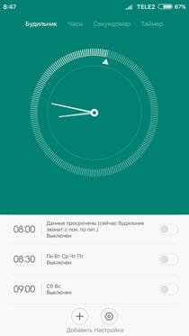 часы, будильник, таймер