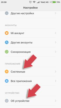 Приложения и устройства