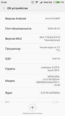 Об устройстве Xiaomi
