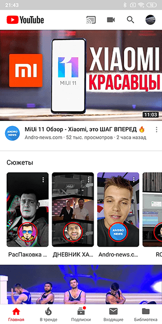 YouTube Vanced без рекламы