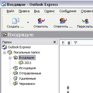 ошибка в outlook 0x800C0133