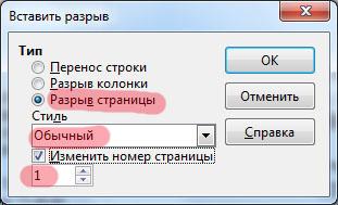 LibreOffice сбрасываем нумерацию страниц
